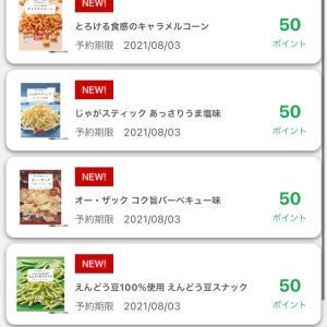 急ぎー!ファミマお菓子たくさん( ⸝•ᴗ•⸝)♡