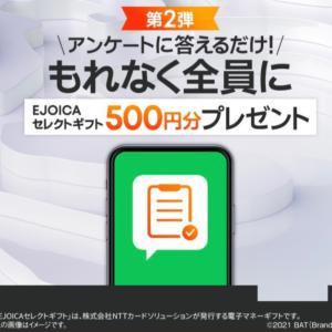 500円分貰えた!&ファミペイお試しクーポン( ¨̮⋆)