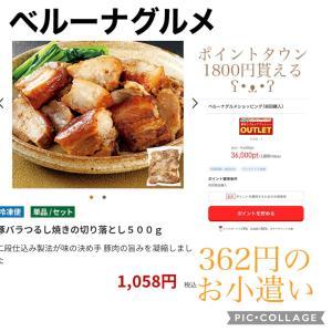 1800円➕500円(ベルーナグルメ)362円のお小遣い(*ˊ˘ˋ*)