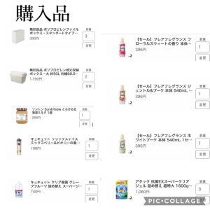 売り切れてる( ;  ; )無印良品➕花王!10324円→5187円