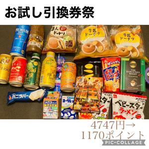 お試し引換券祭4747円→1170ポイント\(*Ü*)/2日目!