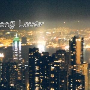 香港 lover