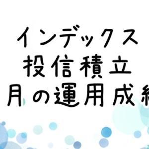 【お金】インデックス投信積立の7月の運用成績(7/29時点)
