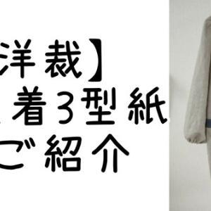 【洋裁】かっぽう着型紙(割烹着3)のご紹介