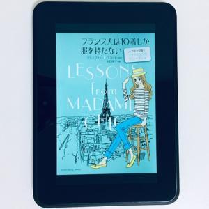 コミック版『フランス人は10着しか服を持たない ファッション&ビューティー編』を読んだ感想と実践ポイントをまとめてみた
