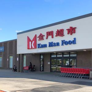 アメリカ東海岸では有名なアジア系スーパーマーケット「金門超市」