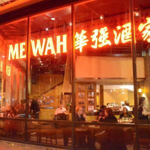 世界ごはんたべ記#94 アメリカの中華料理屋「明和」