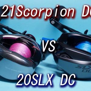 シマノ 21スコーピオン DC vs 20SLX DC コスパ徹底比較