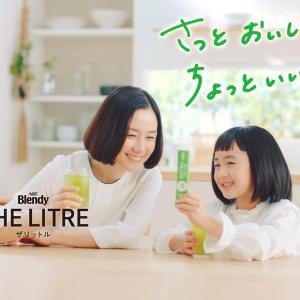 味の素AGF「Blenndy THE LITRE」に川田秋妃ちゃんが出演!