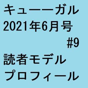キューーガル2021年6月号(#9)デビューの読者モデル【プロフィール】
