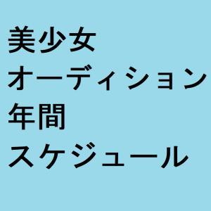 美少女オーディション年間スケジュール【モデルとか】