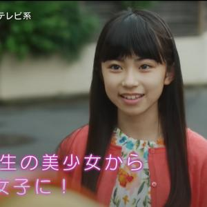 「彼女はキレイだった」白水ひよりちゃん、佐藤愛幼少期役で出演