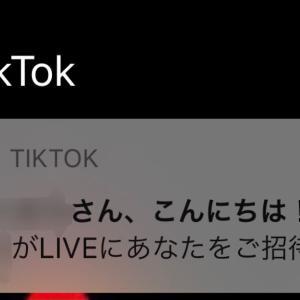 ティックトック「○○がLIVEにあなたをご招待!」←嘘だろ!?