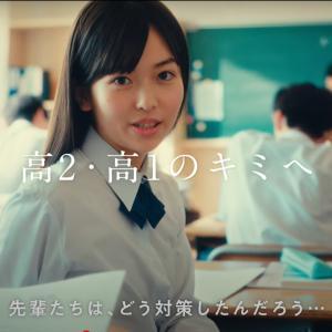 【画像】河合塾2021年度「大学入学共通テストトライアル」CM