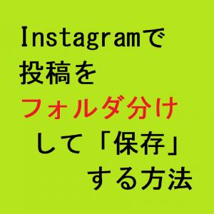 Instagramで投稿をフォルダ分けして「保存」する方法【PC・スマホ】