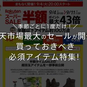3ヶ月に1度だけ!楽天市場最大のセール「スーパーSALE」が開催!買っておきべき必須アイテム特集!