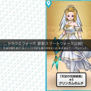 ドラクエウォーク 最新スマートウォーク公開!花嫁は誰を選ぶ?新イベントや新装備の考察まとめ。新武器はグリンガムのムチ。