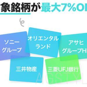 LINE証券「最大7%OFF!株のタイムセール」で三井物産を買う