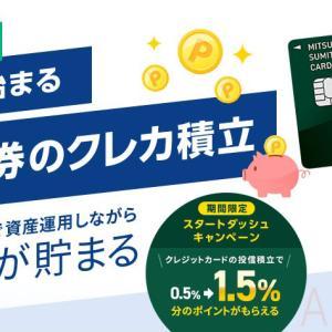 SBI証券で「クレジットカードによる投信積立」がスタート!最大4,500円相当を還元!