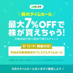 株のタイムセール【最大7%オフで株が買える!】8月開催決定