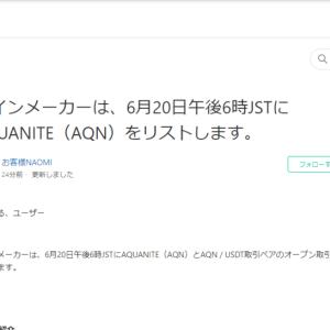 本日18時よりAQUANITE(アクアナイト)上場!