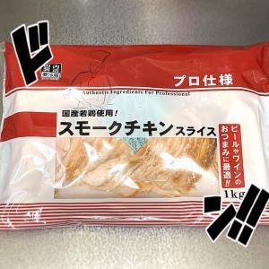 【ダイエット】業務スーパーの国産スモークチキンスライスを本気でオススメしたい。