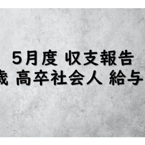 【給与公開】高卒社会人26歳の2021年5月度収支まとめ