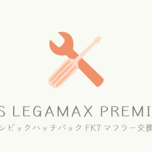 【レビュー】HKS LEGAMAX premium マフラー交換 シビックFK7