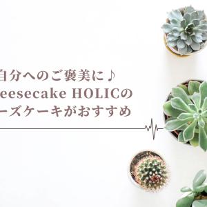 自分へのご褒美に♪Cheesecake HOLICのチーズケーキがおすすめ