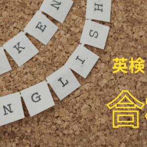 【英検5級:結果】〜受験を通して得たもの・今後の学習について〜