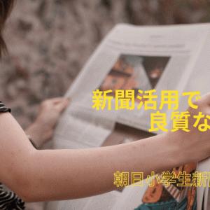 【朝日小学生新聞】を選んだ理由:新聞活用で良質な学びを身につける