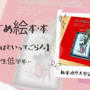 6歳・小学校低学年からの読み聞かせ絵本【こんにちはといってごらん】児童書