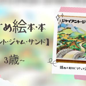 3歳からの読み聞かせ絵本【ジャイアント・ジャム・サンド】