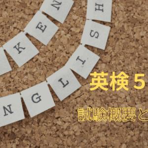 【英検5級】受験前に知っておきたいこと〜試験概要と受験対策