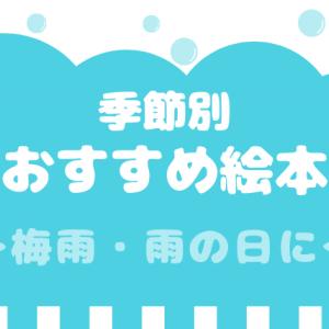 【季節別・おすすめ絵本5選】梅雨・雨の日の読み聞かせに