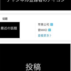 【B站】ビリビリ動画でテキスト投稿する方法(哔哩哔哩)