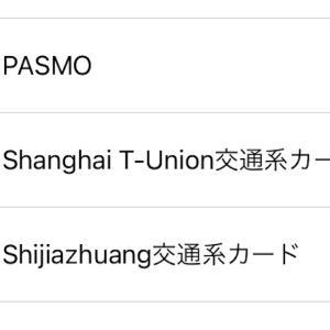 【Apple Pay】速報! 新上海交通卡がApple Payに対応!! iOS14.6で