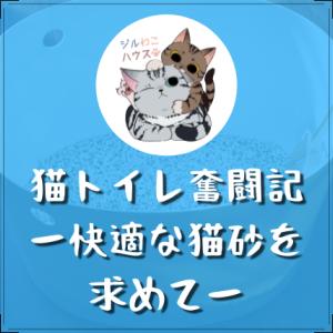 猫トイレ奮闘記 ー快適な猫砂を求めてー