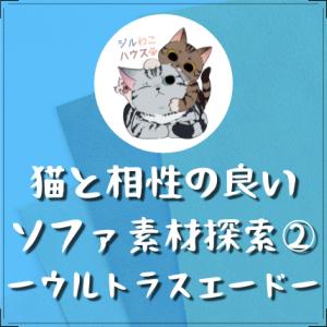 猫と相性の良いソファ素材探索② ーウルトラスエードー