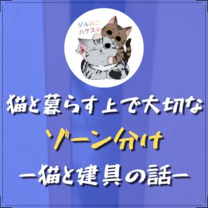 猫と暮らす上で大切なゾーン分け ー猫と建具の話ー