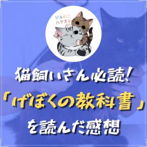 猫飼いさん必読!「げぼくの教科書」を読んだ感想