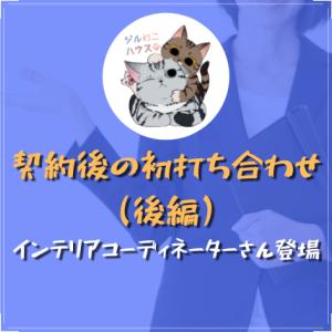 契約後の初打ち合わせ(後編)|インテリアコーディネーターさん登場