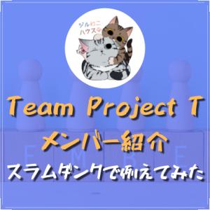Team Project Tのメンバー紹介|スラムダンクで例えてみた