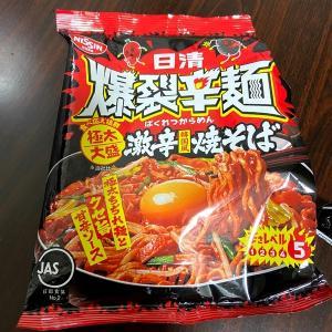 日清 爆裂辛麺 激辛韓国風焼きそばを買ってしまった話