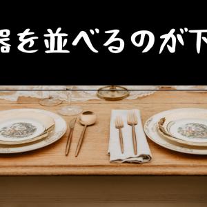 食器を並べて片付けるのがド下手な話