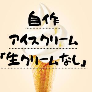 アイスクリームを家で自作してみた話【生クリームなし】