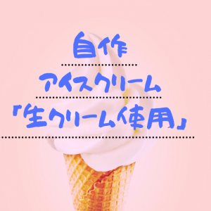【生クリームあり】アイスクリームを家で自作してみた話