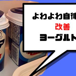 【自律神経改善】毎日ヨーグルト食のススメ
