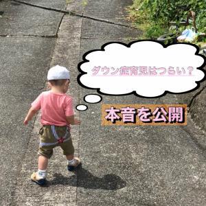ダウン症の育児はつらい?苦労が多いのは本当か本音を公開