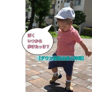 ダウン症児の歩く時期(歩き始め)は?いつ歩けるか平均を調査